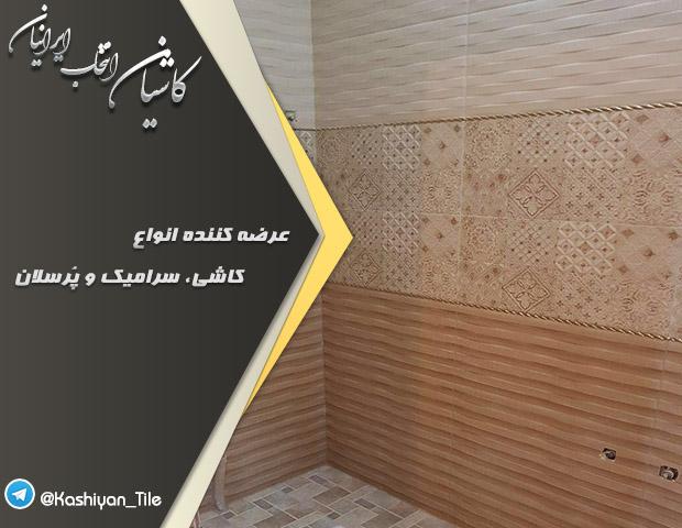 سرامیک کف حمام و سرویس بهداشتی